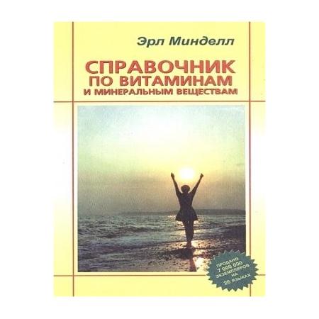 Эрл Минделл «Справочник по витаминам и минеральным веществам»