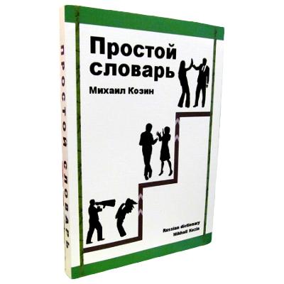 Михаил Козин «Простой словарь»
