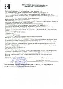 Биосептин гель (60 мл)