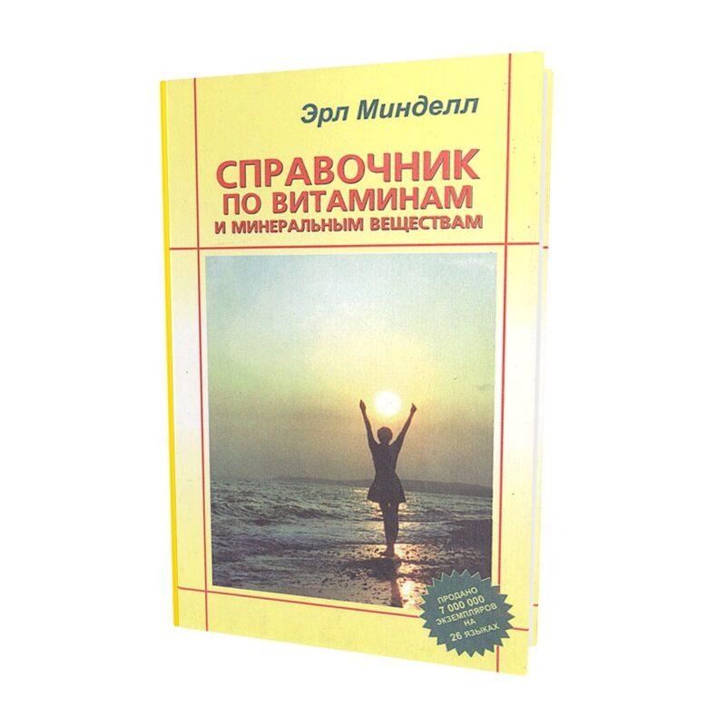 Справочник по витаминам и минералам
