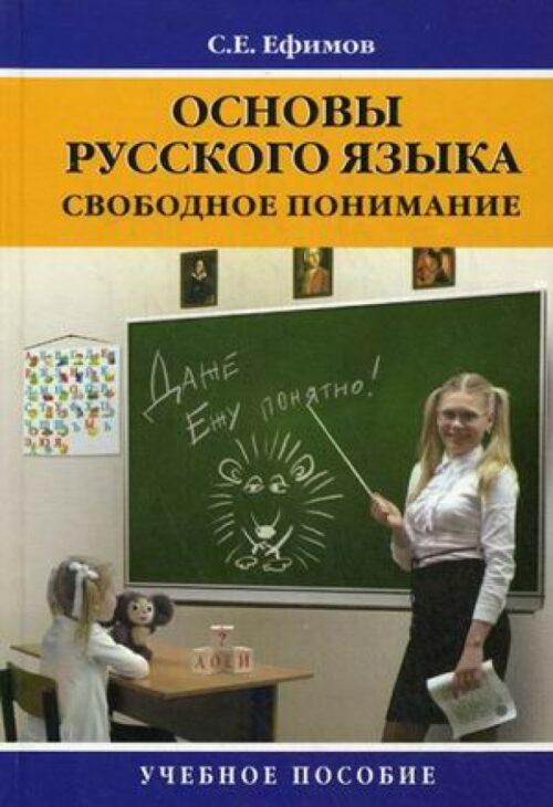 Ефимов С.Е. «Основы русского языка. Свободное понимание»