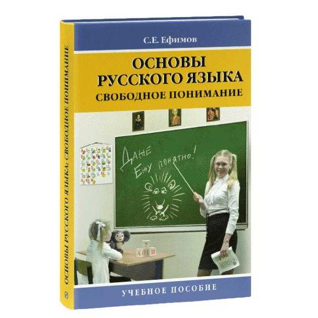 Основы русского языка свободное понимание Учебное пособие
